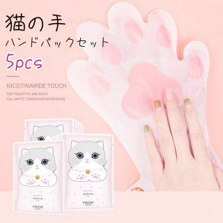 猫の手ハンドパック5pcsセット
