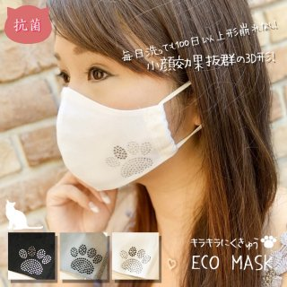 にくきゅうマスク