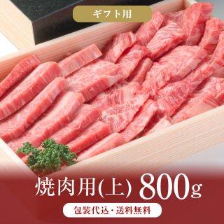 焼肉用(上)800g