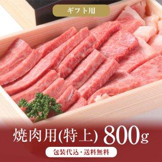 焼肉用(特上)800g