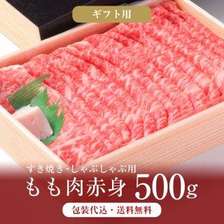 もも肉赤身 500g