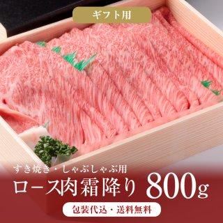 ロ−ス肉霜降り 800g