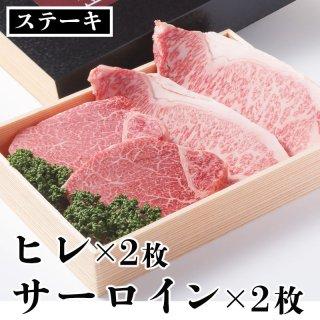 ヒレ肉+サーロインセット各2枚(ヒレ肉約250g+サーロイン約400g)