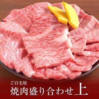 焼肉盛り合わせ(上) 500g