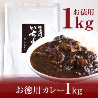 いちよしの和牛ビーフカレー お徳用 1kg(約5人分)
