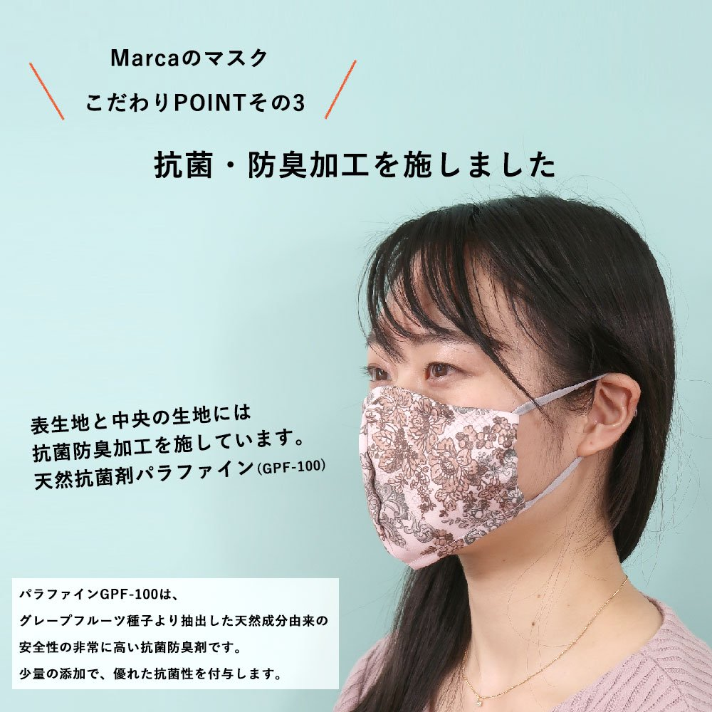お肌にやさしいプリントマスク(U20-091) CD 小花柄/レース柄 Marcaオリジナルの画像10