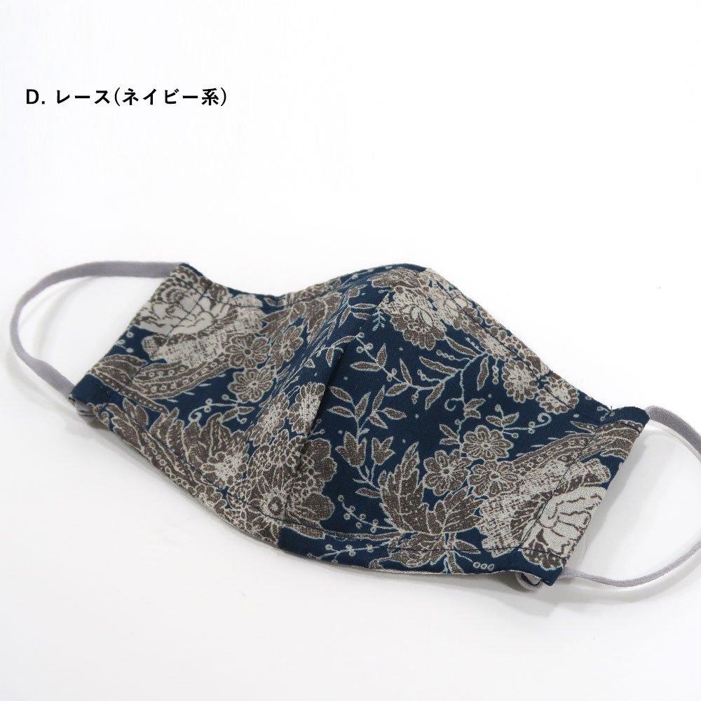 お肌にやさしいプリントマスク(U20-091) CD 小花柄/レース柄 Marcaオリジナルの画像5