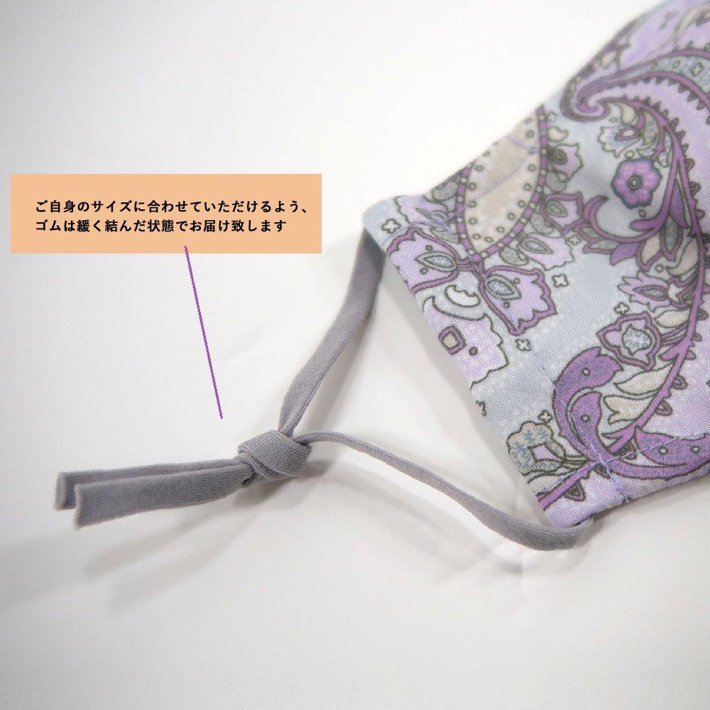 お肌にやさしいプリントマスク(U20-091) GH ペルシャ柄 Marcaオリジナルの画像11