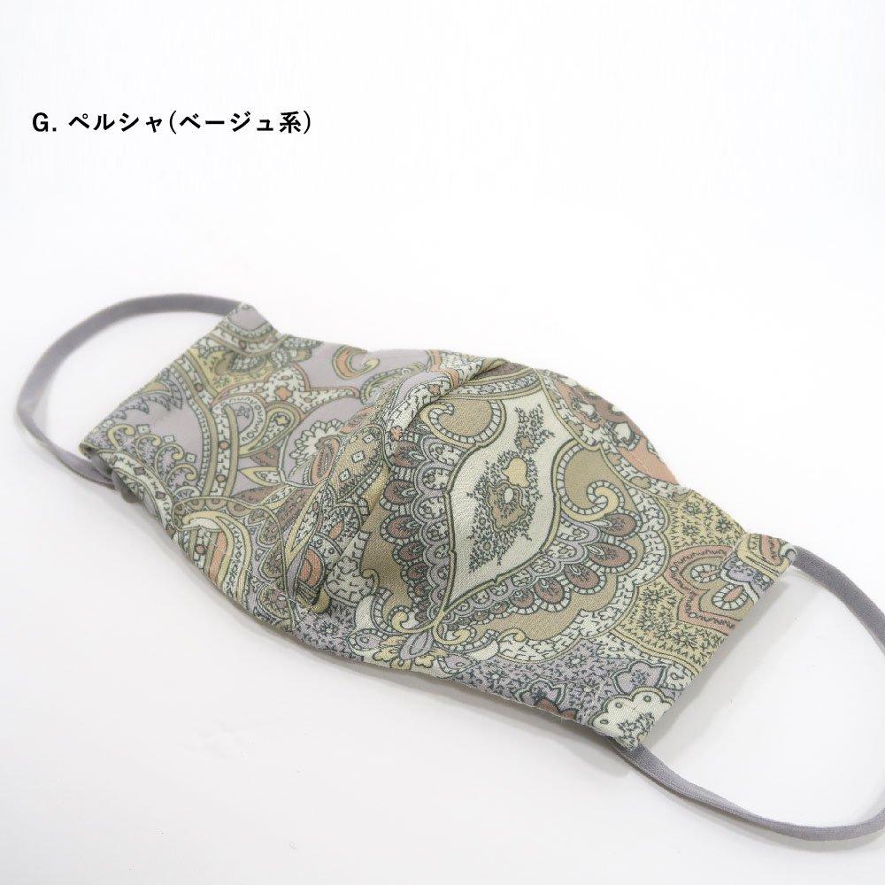 お肌にやさしいプリントマスク(U20-091) GH ペルシャ柄 Marcaオリジナルの画像2
