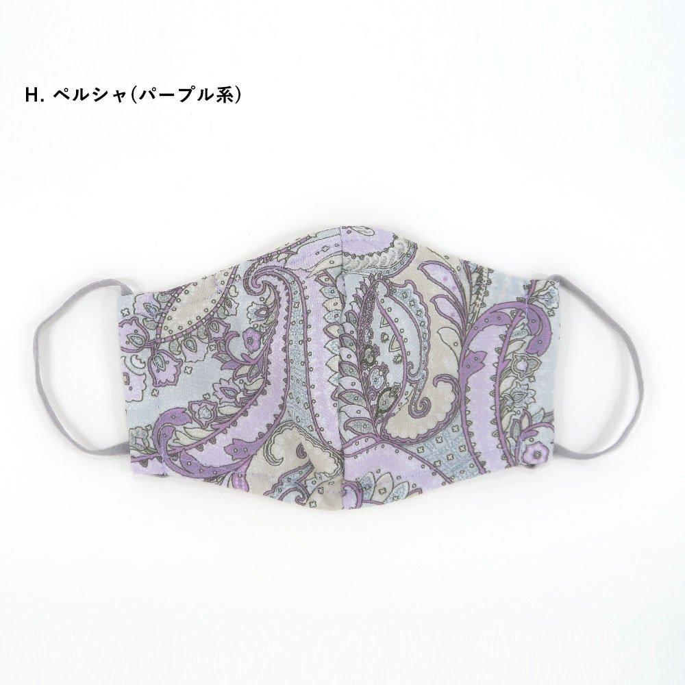 お肌にやさしいプリントマスク(U20-091) GH ペルシャ柄 Marcaオリジナルの画像4