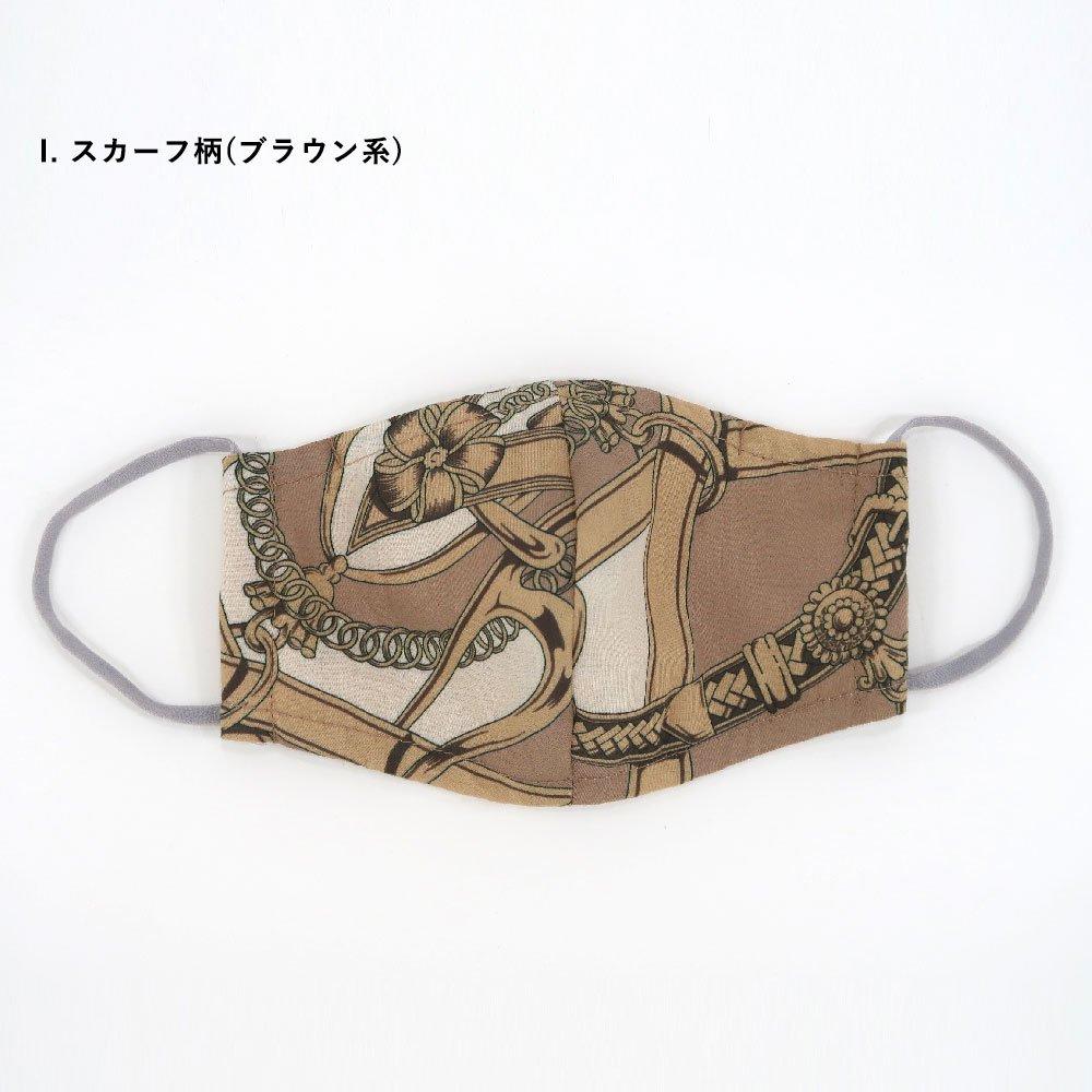 お肌にやさしいプリントマスク(U20-091) IJ スカーフ柄 Marcaオリジナルの画像2