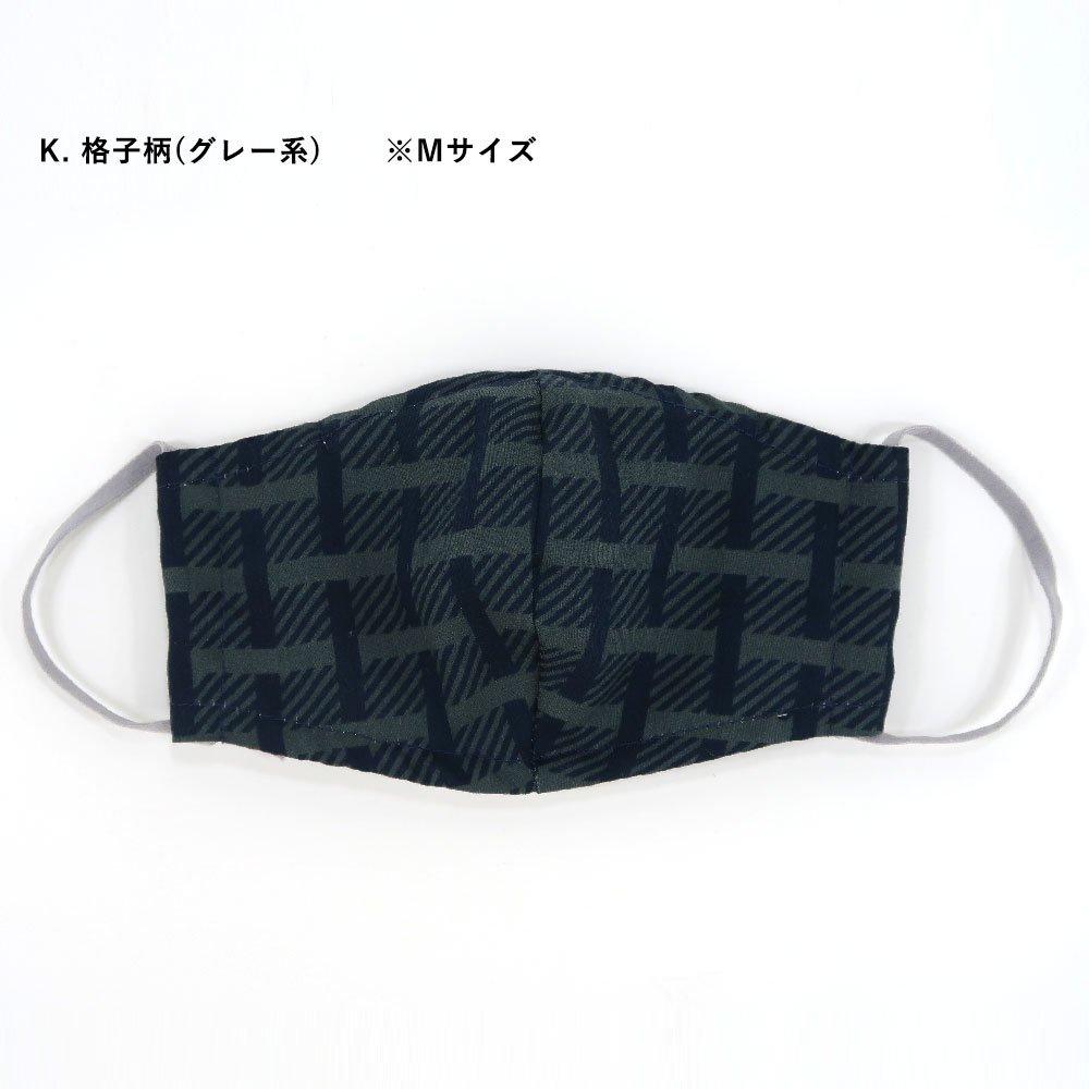 お肌にやさしいプリントマスク(U20-091) KL シンプル柄 Marcaオリジナルの画像1