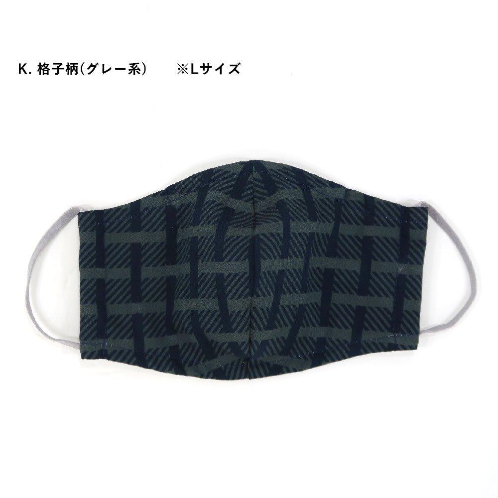 お肌にやさしいプリントマスク(U20-091) KL シンプル柄 Marcaオリジナルの画像7