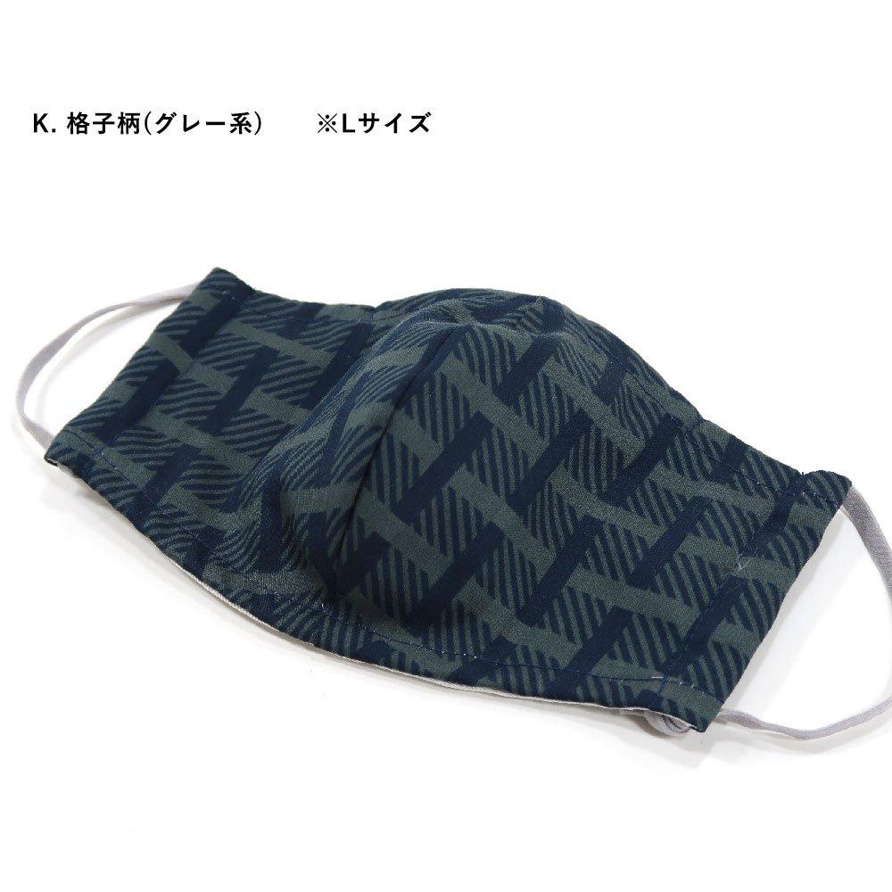 お肌にやさしいプリントマスク(U20-091) KL シンプル柄 Marcaオリジナルの画像8