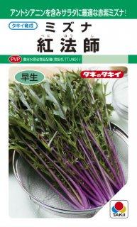 紫ミズナの種【紅法師】〔固定種〕 ※無消毒