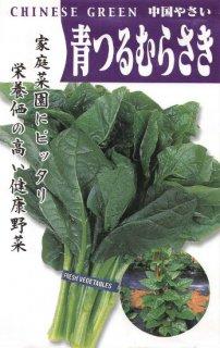 ツルムラサキの種(緑茎)〔固定種〕 ※無消毒