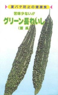ゴーヤの種【グリーン長れいし】〔固定種〕 ※無消毒