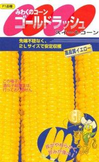 トウモロコシの種【ゴールドラッシュ】〔F1〕