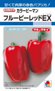カラーピーマンの種【フルーピーレッドEX】〔F1〕 ※無消毒