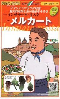 葉菜のセットの種【メルカート】
