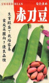 ナタマメの種【赤大刀豆】〔固定種〕 ※無消毒