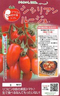 調理用トマトの種【シシリアン ルージュ】〔F1〕 ※無消毒