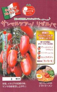 調理用トマトの種【サンマルツァーノ  リゼルバ】〔F1〕 ※無消毒
