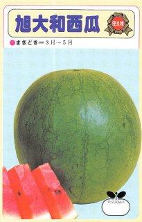 中玉スイカの種【旭大和】〔固定種〕 ※無消毒(乾熱処理)