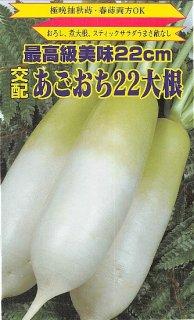 ミニダイコンの種【あごおち大根22】〔F1〕