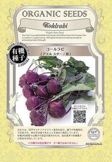 紫コールラビの種【アスル スター(紫)】〔有機種子・固定種〕 ※無消毒