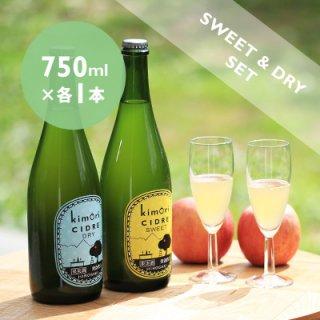 キモリシードル ドライ・スイート kimori CIDRE DRY・SWEET 750ml 2本セット
