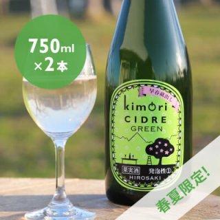キモリシードル グリーン kimori CIDRE GREEN 750ml 2本セット