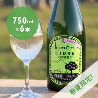キモリシードルグリーン kimori CIDRE GREEN 750ml 6本セット