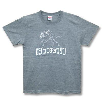 <img class='new_mark_img1' src='https://img.shop-pro.jp/img/new/icons34.gif' style='border:none;display:inline;margin:0px;padding:0px;width:auto;' />オジュウチョウサン Tシャツ2《在庫商品》