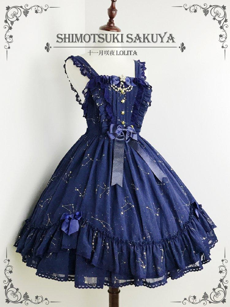 【即納】Starry skyジャンパースカート(ノーマルウエスト )【十一月咲夜】