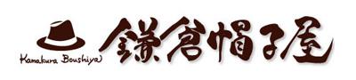鎌倉帽子屋 公式通販サイト - Borsalino(ボルサリーノ)