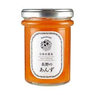 日本の果実 フルーツジャム  - あんず