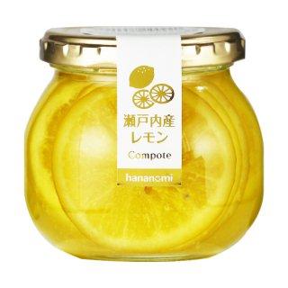 瀬戸内産レモンコンポート