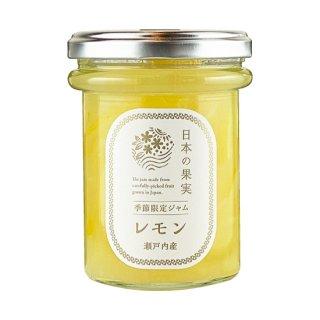 【ご予約 3月】季節限定 瀬戸内産レモンマーマレード