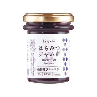 長野産ブルーベリー蜂蜜ジャム 85g