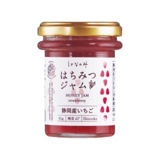 静岡産いちご蜂蜜ジャム 85g