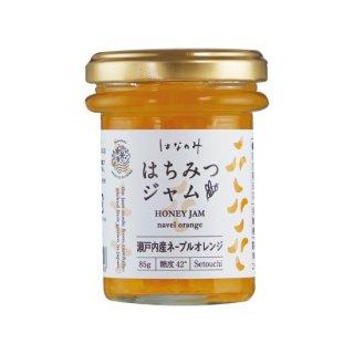 瀬戸内産ネーブルオレンジ蜂蜜ジャム 85g