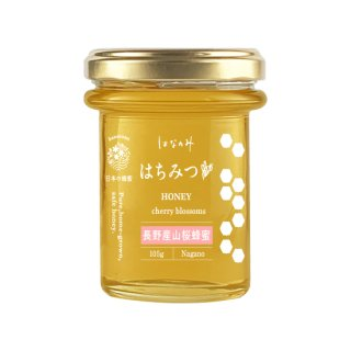 長野産山桜の蜂蜜/105g