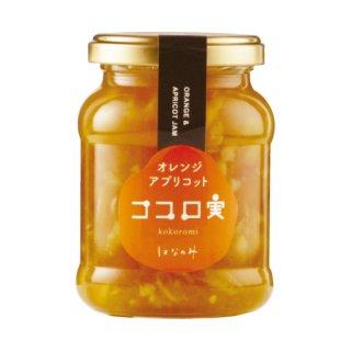 ココロ実ジャム/オレンジアプリコット