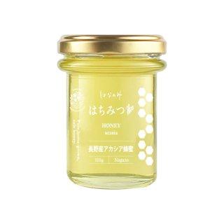 長野産アカシア蜂蜜/105g