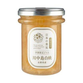 【9月】2020年収穫 長野県産川中島白桃ジャム