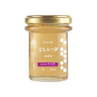 長野産黒花槐(クロバナエンジュ)はちみつ/105g