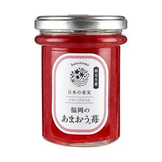 日本の果実 フルーツジャム - 限定生産 福岡のあまおう苺