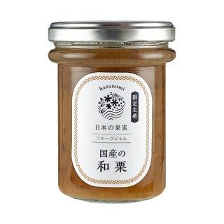 日本の果実 フルーツジャム - 限定生産 国産の和栗