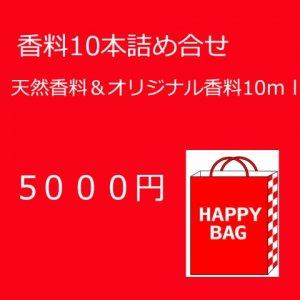 香料10本セット詰め合せHappy Bag